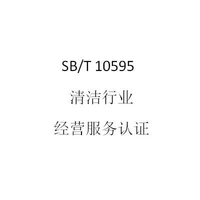 SB/T10595清洁行业经营服务认证