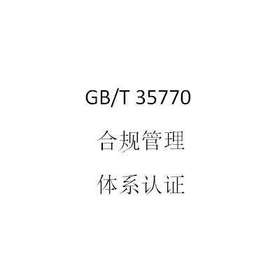 GB/T35770合规管理体系认证