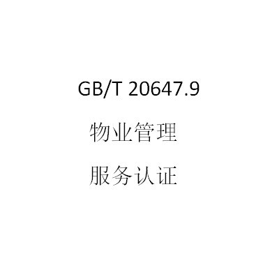 GB/T20647.9物业管理服务认证