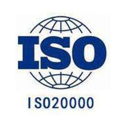 ISO20000 IT服务管理体系认证