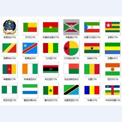非洲国家电子货物跟踪单(ECTN/BESC/FERI/ENS/BSC/CNCA/BIC/BIETC)