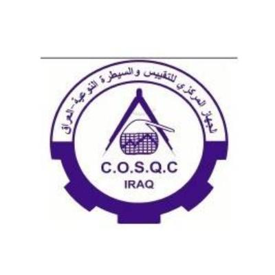 伊拉克COC/COI认证介绍
