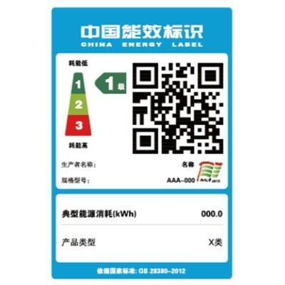 广州市宝*电子科技有限公司多款触摸一体机及液晶触摸显示器产品获国内能效标识